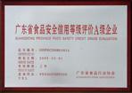 广东省食品安全信用等级A级企业