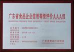 广东省食品企业信用等级AAA级企业