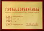 广东省食品行业企业自律管理A级企业