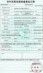 乐虎国际娱乐app下载股份进出口证