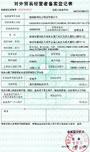 乐虎国际娱乐app下载化工进出口证