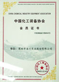 中国化工装备协会