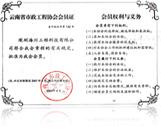 云南省市政工程协会会员