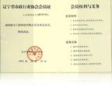 辽宁省市政行业协会会员