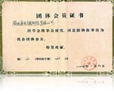 江西省公路协会团体会员