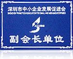 深圳市中小企业发展促进会