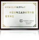 中国涂料工业协会第六届理事会