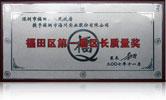 福田区第一届区长质量奖
