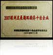 2007深圳发展循环经济十佳企业
