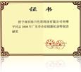 广东省企业创新纪录