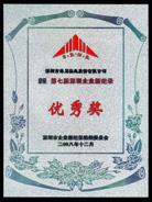 第七届深圳企业新纪录优秀家奖