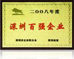 2008深圳百强企业