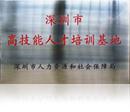 深圳市高技能人才培训基地