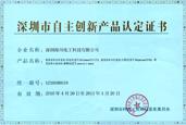 深圳市自主创新产品证书