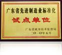 广东省先进制造业标准化试点