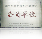 深圳高新技术产业协会