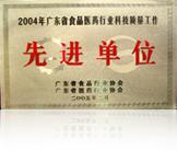 广东省食品行业协会