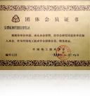 中国电工技术学会