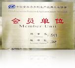 食品添加剂生产应用工业协会