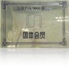 深圳ISO9000研究会