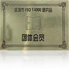 深圳ISO14000研究会