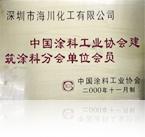 中国涂料工业协会