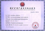 煤矿矿用产品安全标志证书