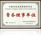 中国科技成果管理研究会