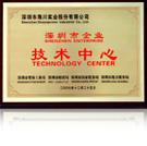 深圳市企业技术中心