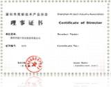 深圳市高新技术产业协会理事证书