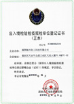 Entry-exit inspection and quarantine inspection certificate