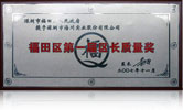 Quality Award of Futian District Mayor