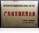 2006-2007, TOP 100 Private Enterprise in Guangdong Province