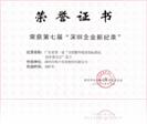 "7th ""Shenzhen Enterprise New Record"""