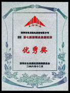 "Outstanding Award of the 7th ""Shenzhen Enterprise New Record"""