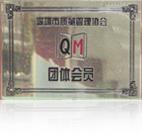 Shenzhen Bureau of Quality Management Association