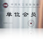 China Chemical Equipment Association