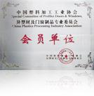 China Plastics Processing Industry Association