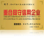 Best enterprise for contract obeying and trustworthy enterprises
