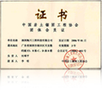 Chinese anchor Geotechnical Engineering Association