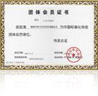 China Association for Standardization