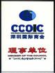 Shenzhen International Chamber of Commerce governing units